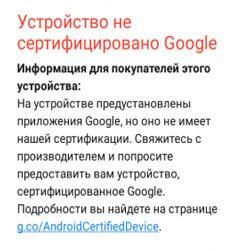 Устраняем ошибку «Устройство не сертифицировано» на Андроид