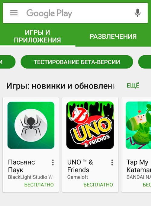 google-play-beta