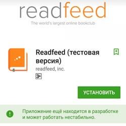 В Google Play можно тестировать бета-приложения