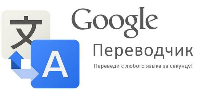 Логотип переводчика Гугл