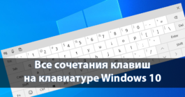 Таблица сочетания горячих клавиш в Windows 10 и комбинации