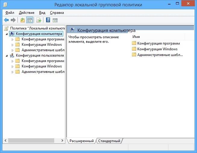 Открывает редактор групповых политик на Windows 10
