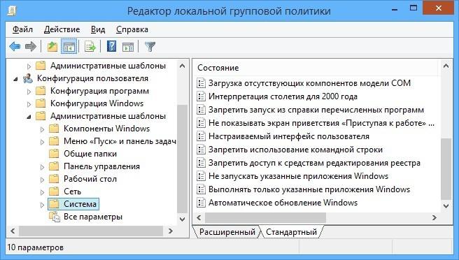 Настройка групповых политик в windows 10