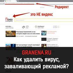 Granena ru — как удалить с компьютера и браузеров