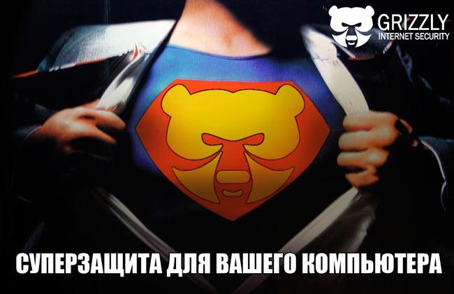 Супермен среди антивирусов