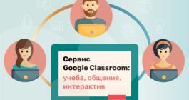 Как войти в свой аккаунт на Гугл Классе и сколько стоит его использование