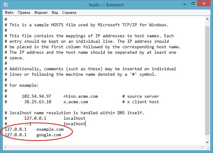 настройка hosts для Windows 10