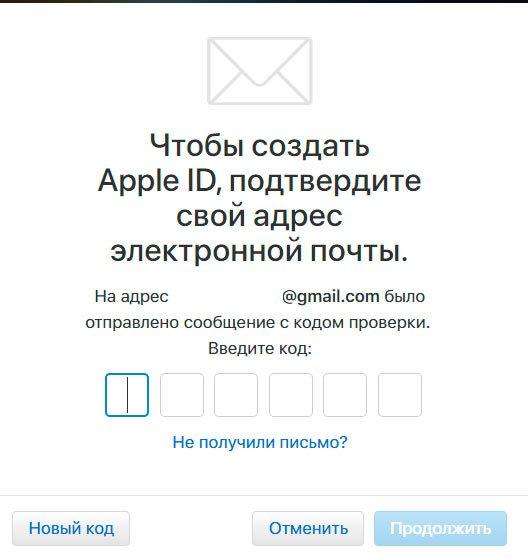 Форма подтверждения e-mail icloud