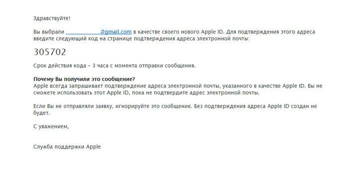 подтверждающее письмо от Эпл