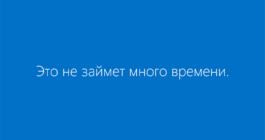 Что делать, если очень долго идет подготовка Windows 10 и компьютер висит