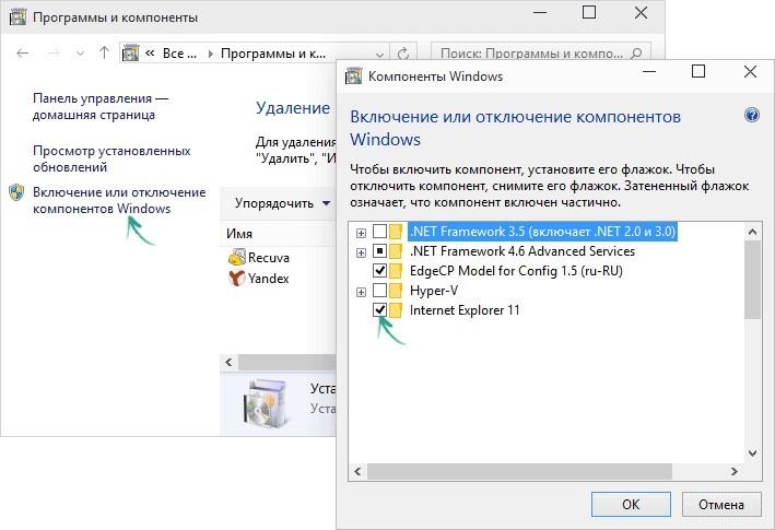 Удаляем IE 11 из Windows 10