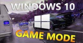 Нужен ли игровой режим в ОС Windows 10, в чем он помогает и 3 способа включения