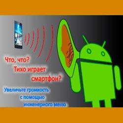Способы увеличения громкости телефона через инженерное меню Android