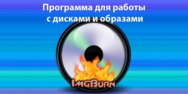 Логотип имедж бурн