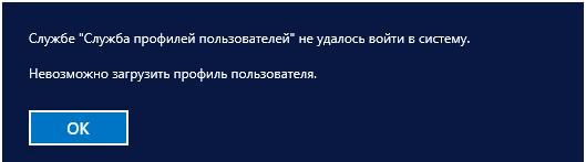 NTUSER.DAT - что за файл Windows, можно ли удалить?