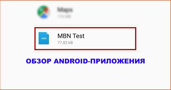 MBN test - что это за программа на Андроид, можно ли удалить её