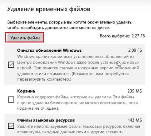 Удаление временных файлов Виндовс 10