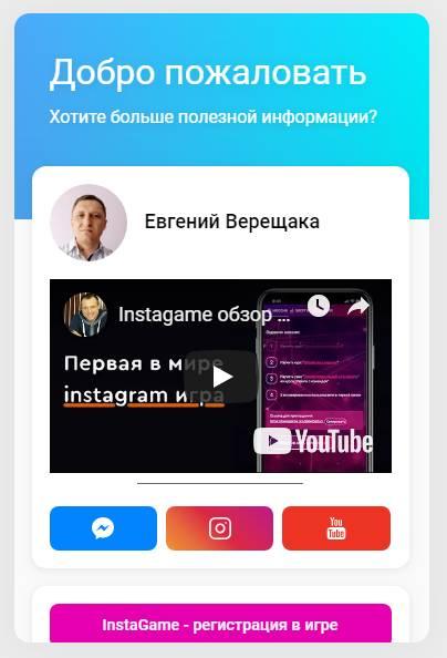 InstaGame - это игра, способ заработка или продвижение Instagram? 3 в 1!
