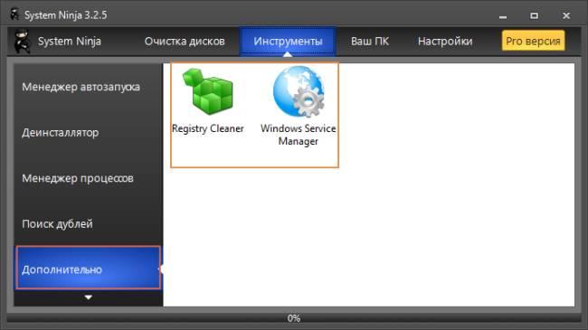 System Ninja - приложение для максимальной очистки мусора на компьютере