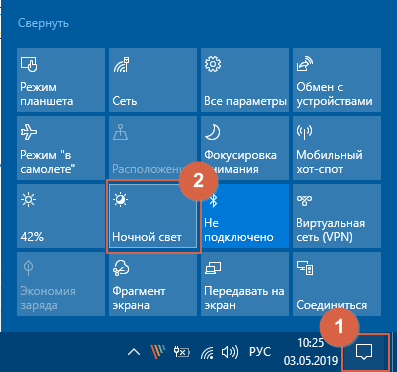 Ночной свет Windows 10