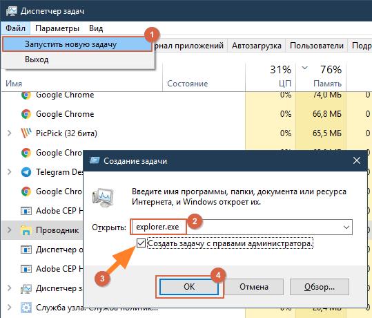 """Должен знать каждый пользователь: 3 способа перезапустить """"Проводник"""" Windows, если он не работает"""