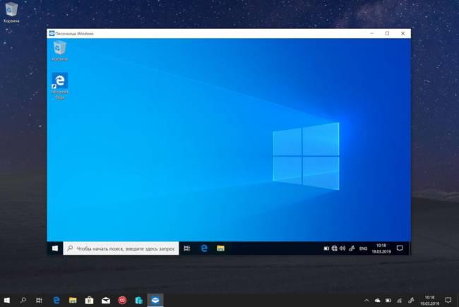 Microsoft дала добро на распространение крупного обновления Windows 1903: список изменений!