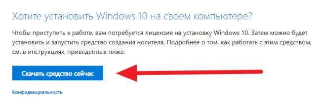 Как скачать новую версию Windows прямо сейчас, не дожидаясь очередности обновления