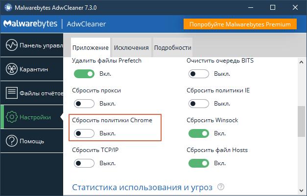 AdwCleaner - лучшая программа для борьбы с рекламными вирусами на компьютере