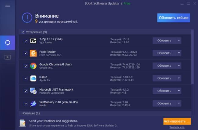 Доступна новая версия бесплатного приложения, которое должно быть установлено на каждом компьютере