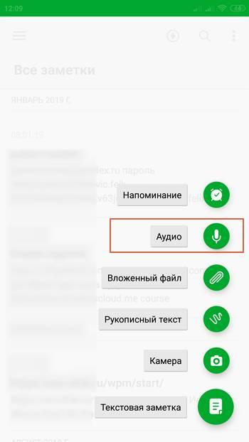 Как преобразовать голос в текст на Android смартфоне: 5 лучших приложений
