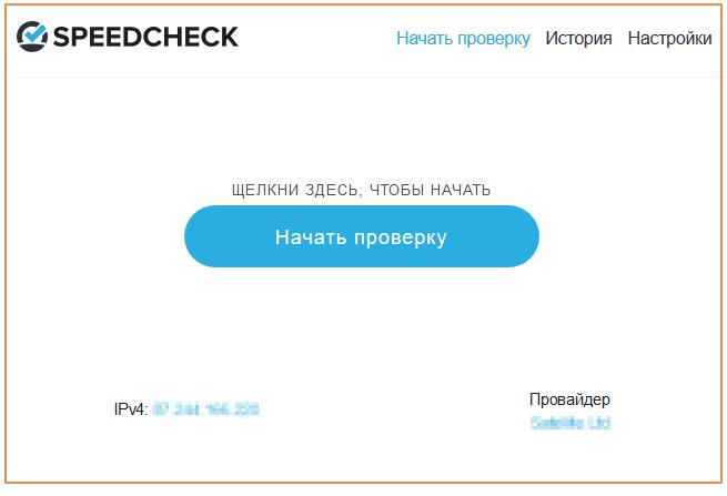 сайт speedcheck.org