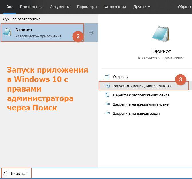 Запуск блокнота в Windows 10 с правами админа