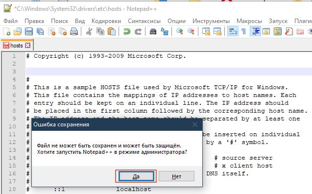 Ошибка сохранения файла Hosts в Notepad++