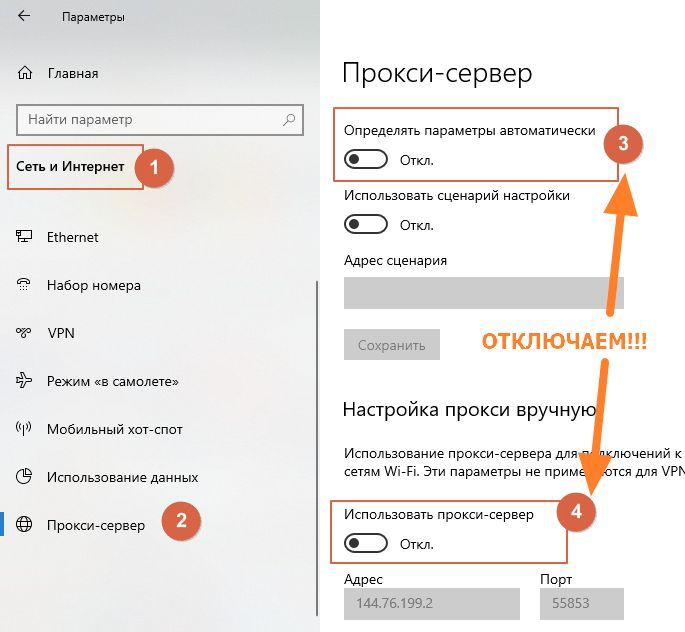 Отключение прокси в Windows 10