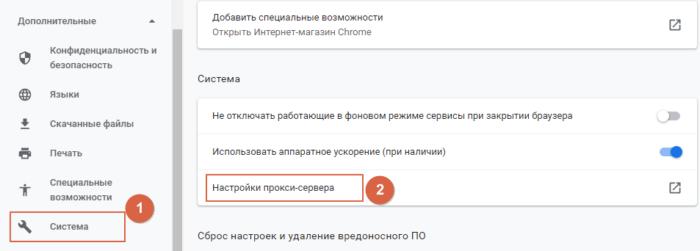 Настройка прокси сервера в Гугл Хроме