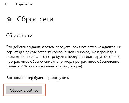 """Кнопка """"Сбросить сеть"""" Windows 10"""