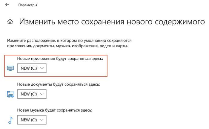 Выбор места хранения новых приложений Вин10