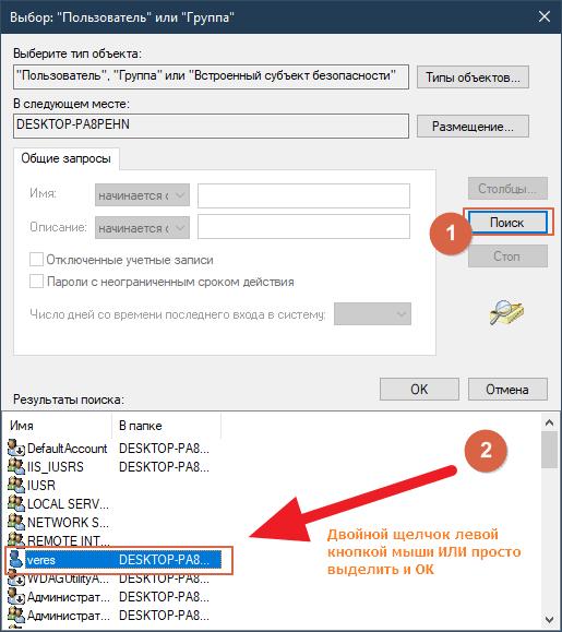 Поиск пользователей каталога WindowsApps
