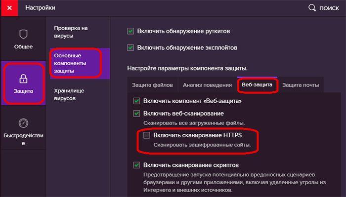 Отключение сканирования HTTPS в Avast