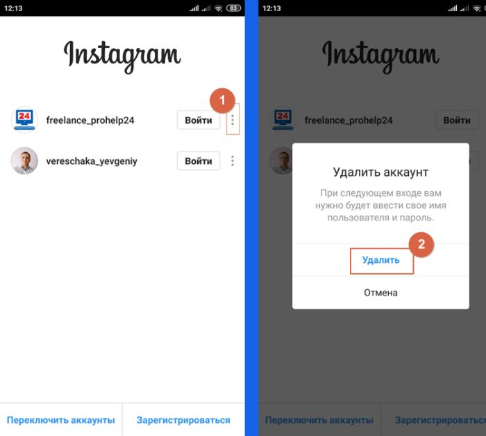 Удаление второго аккаунта Инстаграм