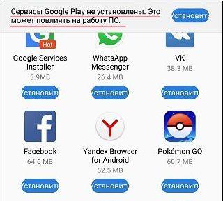Как устранить ошибку сети в App Store на смартфоне Meizu