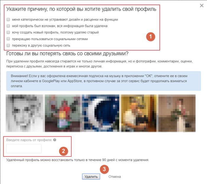 """Как удалить страницу в """"Одноклассниках"""" через телефон"""
