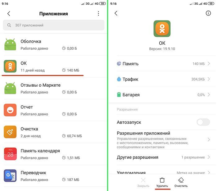 Удаление приложения ОК на Андроид