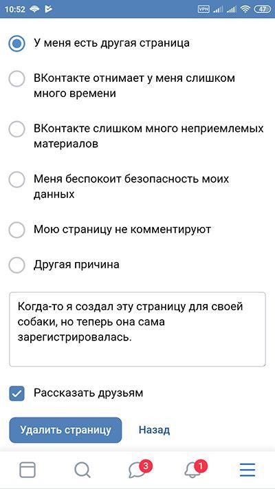 Страницы указания причины удаления аккаунта ВК