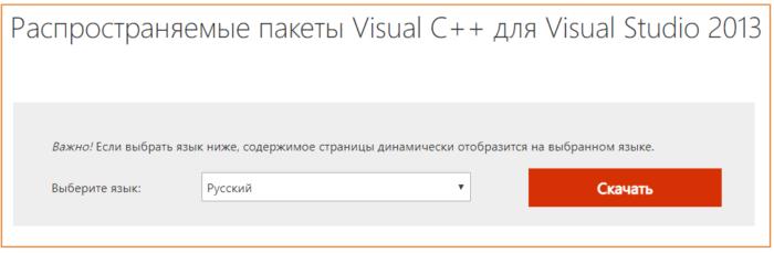 Окно скачивания MS Visual Studio 2013