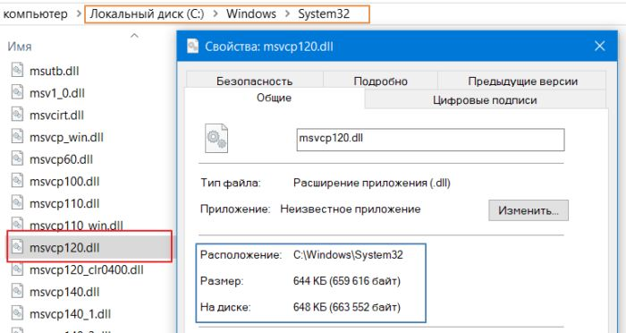 расположение файла msvcp120.dll