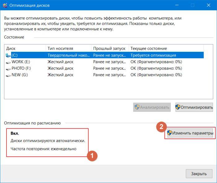 Windows Modules Installer Worker грузит процессор, диск - как отключить TiWorker