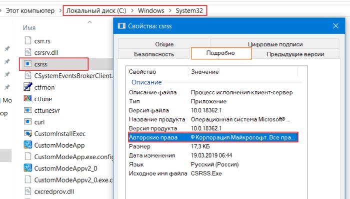 csrss.exe - что за процесс Windows, почему грузит процессор, ОЗУ, диск и видеокарту