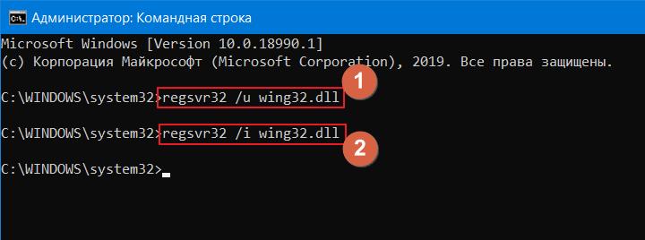 """""""Отсутствует wing32.dll"""" - как исправить ошибку в играх Windows 7 8 10"""