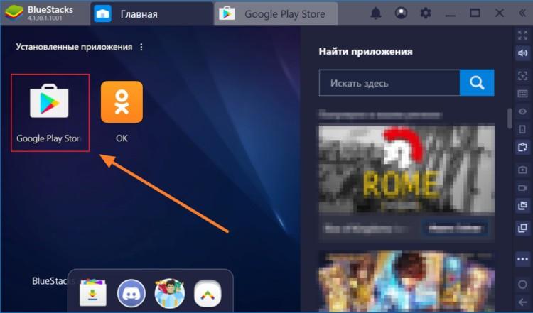 Google Play - ярлык в Блюстакс